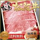 【桐箱】 松阪牛 黄金のロース 400g すき焼き/焼肉用 お歳暮 ギフト 松阪肉 松坂肉 すき焼き