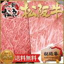 【松阪牛 すき焼き・焼肉 黄金のロース 400g】ギフト 松...