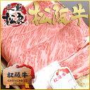 【松阪牛 すき焼き・焼肉 黄金のロース 400g】お歳暮 ギ...