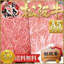 松阪牛 A5ランク ロース 400g【すき焼き/焼肉用】送料無料