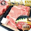 松阪牛 A5 ロース 400g×2個 すき焼き・焼肉用【送料...