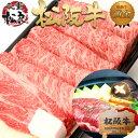 松阪牛 黄金の ロース すき焼き 500g 送料無料 牛肉 ...