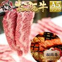 松阪牛 A5 鉄板焼き 300g 【焼肉 用 松坂牛 バーベ...