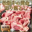 【 松阪牛 黄金 切り落とし500g 】すき焼きやしゃぶしゃぶにも使える!炒めものや鉄板焼肉