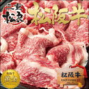松阪牛 黄金の 切り落とし 500g 三重 松坂牛 肉 通販...
