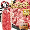 松阪牛 A5ランク メガ盛り 1kg(500g×2個)【送料...