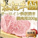 【松阪牛 A5 サーロイン 鉄板焼・焼肉用 200g】【送料...