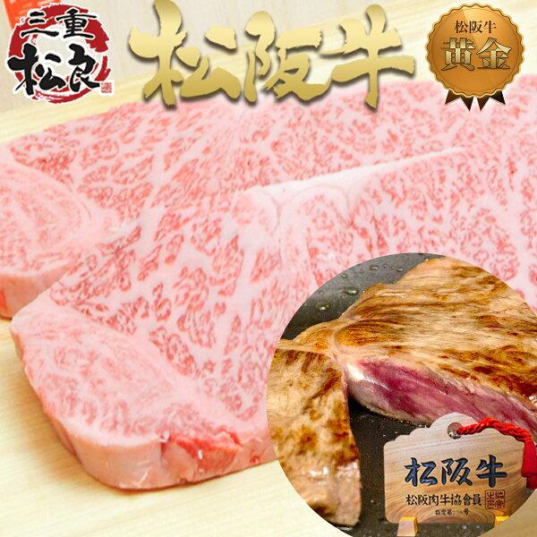 松阪牛サーロインステーキ200g×2枚ホワイトデー母の日父の日ステーキステーキ肉父母松坂牛グルメ肉牛肉内祝いギフト和牛プレゼント