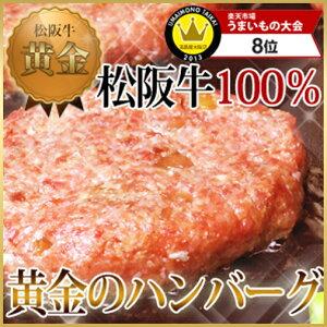 松阪牛(松坂牛)100%黄金のハンバーグ6個入り【送料無料】松阪牛特産、A5の高級部位を使用した極みハンバーグ<楽天>
