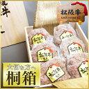 【桐箱入り 松阪牛 100% 黄金の ハンバーグ】ポイント10倍【送料無料】松坂牛 肉 牛肉 …