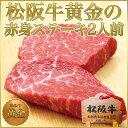 松阪牛(松坂牛) 黄金の ステーキ 2人前 お歳暮 ギフト ...