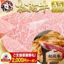 【支援クーポン発行中!】松阪牛 A5 サーロインステーキ 2