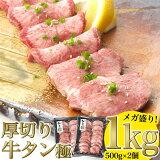牛タン 1kg 厚切り 牛たん メガ盛り タン 塩タン 塩たん 焼肉 BBQ 焼き肉 bbq 送料無料 すご盛り