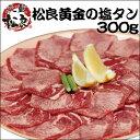 焼肉やバーベキューにオススメ!【松良 黄金の塩タン300g】牛タン ホルモンをセットに!焼肉やB...