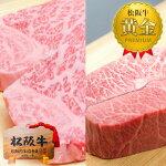 松阪牛黄金プレミアムヒレ・シャトーブリアン200g【ステーキ・焼肉用】