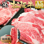 【松阪牛A5ランクメガ盛り1kg(500g×2個)】送料無料◆牛丼、肉じゃがに!◆松坂牛すき焼き・ステーキ・焼肉の通販は松良で!