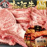松阪牛 A5 焼肉 メガ盛り ◆1kg (500g×2個) 送料無料 松坂牛 BBQ 焼き肉 パーティー に バーベキュー お肉 肉 後払い 食品 コンビニ 牛肉 父の日 プレゼント 誕生日 高級 お取り寄せグルメ