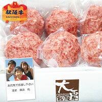 【送料無料】松阪牛ハンバーグ(松阪牛100%使用)120g×6ケ