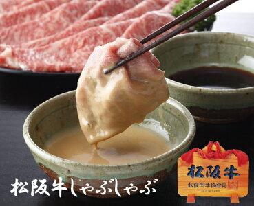 松阪牛しゃぶしゃぶ調理イメージ