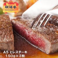 A5限定【送料無料】松阪牛ヒレステーキ1枚約150g×2枚/化粧箱入り