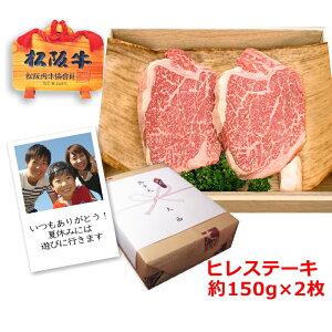 【送料無料】松阪牛ヒレステーキ(シャトーブリアン1枚約150g×2枚/化粧箱入り)