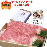 松阪牛サーロインステーキ1枚約220g×2枚セット【送料無料】