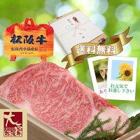【送料無料】松阪牛サーロインステーキ(解凍/1枚約250g)ギフト用化粧箱入り包装