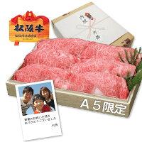 A5特選松阪牛選べるセット!すき焼き/しゃぶしゃぶ約450g【送料無料】