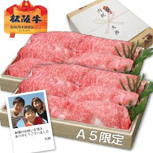 A5特選松阪牛選べるセット!しゃぶしゃぶ/すき焼[約1kg/化粧箱入り]【送料無料】