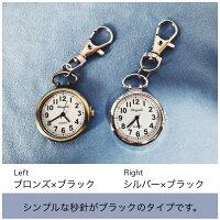 懐中時計ナースウォッチ時計キーホルダーナスカンシンプルリュックバッグポケットランドセル