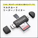 【送料無料】 SDカードリーダー USB メモリーカードリーダー MicroSD マルチカードリーダー SDカード android スマホ タブレット ポイント消化の商品画像