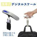 【送料無料】ラゲッジチェッカー デジタルスケール 携帯式 は...