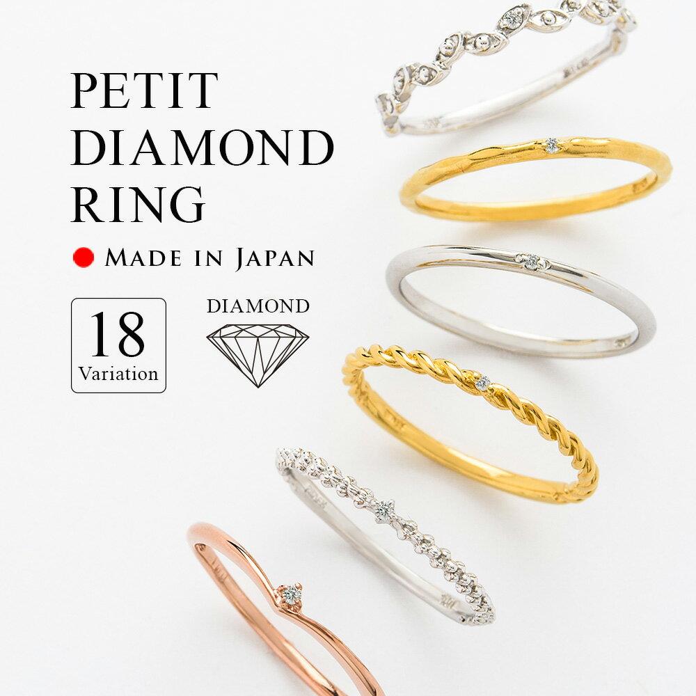 華奢リング レリーフリング ダイヤモンド ダイヤ ゴールド プラチナ イエローゴールド ピンクゴールド 日本製 MADE IN JAPAN 送料無料 プレゼント 大人 彼女 ギフト 女性 マシューマーク レディース 5号 7号 9号 11号 13号 15号 指輪 夏 シンプル