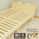 北欧パイン 無垢材 木製ベッドフレーム CN0602 (シン...