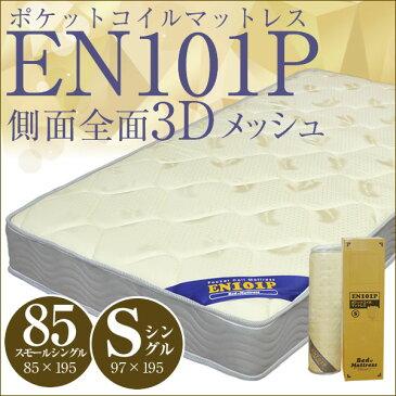 【特別価格!】EN101P マットレス ポケットコイル 【シングル】または【85スモールシングル】セミシングル