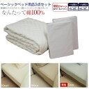 ベッド用品3点セット 160クイーン GBB3キナリ モカ グレー