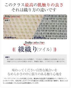 デイリーコレクションマットレスカバーゴム留めタイプ2台用サイズシングル+シングルキナリボックスシーツ
