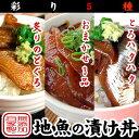 【送料無料】さかな屋自家製!天然魚介『地魚の漬け丼』 (冷凍) 5種入(炙りのどぐろ、とろハタハタ、...