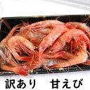 訳あり・甘えび(冷凍)約300g (浜坂産)お刺身可 訳ありですが、一年で最も美味しい時期の甘えびです。(甘エビ・アマエビ・あまえび・あまえび・海老)