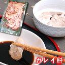 かれい肝【冷凍】10パック×約100g 【浜坂産】カレイ、キモ、