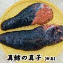 【限定品】珍味!真鱈の真子(卵巣)【冷凍】約500-600g程度【浜坂産】※切れ・破れあり(本鱈・たら・タラ)