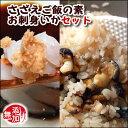 【送料無料】本格派!さざえ飯の素・お刺身いかセット【冷凍】【国産原材料使用】お米だけ用意すれば…