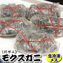 天然モクズガニ【生冷凍】メス 大 2匹×120-150g程度...