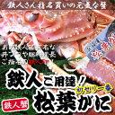 初せり蟹を1番にお届け【送料無料】タグ付き・松葉がに(極上品...