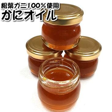 松葉がに100%純粋「かにオイル」 約22g入 (山陰浜坂産) 料理の仕上げに・香り付けに (かに油・カニ油・蟹・天然オイル)