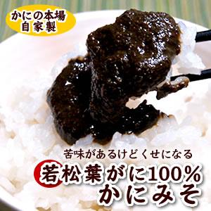 若松葉がに(水ガニ)100%使用!純正「かにみそ」【冷凍】(約500g入)袋入り(蟹みそ・かに味噌)