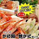 カット済ズワイガニ かに鍋・焼がにセット(ダシ付)【冷凍】3...