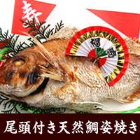 お祝い事に!焼き鯛【送料無料】尾頭付き天然鯛(たい・タイ)の姿焼き (1人前には少し大きい...