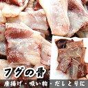 真ふぐ骨(冷凍)約150g(兵庫・山陰浜坂産)(真フグ、ふぐ、河豚)...
