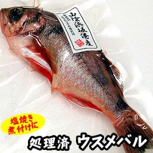 ウスメバル(オキメバル)【生冷凍・調理済み】 1尾 約19-21cm 【浜坂産】(沖めばる・コムギ・小麦)